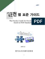 Web Standard Guide 2005 Appendix
