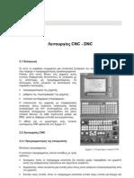 CNC-DNC