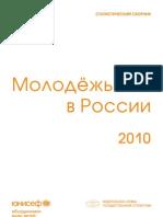 molodeg_2010new-90n7