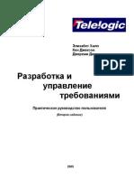 Э.Халл, К. Джексон - Разработка и управление требованиями