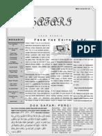 Safari JS 12.0