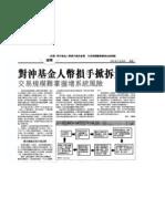 (信報) 對沖基金人幣損手掀拆倉潮  交易規模難掌握增系統風險
