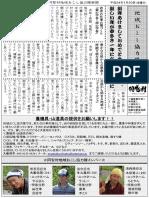 阿智村地域おこし協力隊新聞2012年1月号