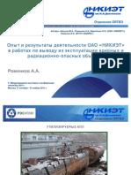 Опыт и результаты деятельности ОАО «НИКИЭТ» по ВЭ ЯРОО