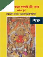 Temple Festival Pooja Information