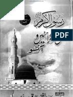 Rasool -E- Akram [Sallallahu Alaihi Wasallam] Ki Muskurahatayn