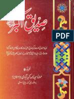 Siddique -E- Akbar [r.a] by Shaykh Saeed Ahmad Akbar Abadi