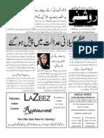 Roshni Issue 11