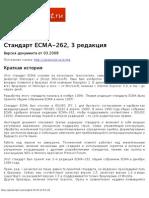 Стандарт ECMA-262, 3 редакция