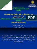 وحدة إدارة المشروعات Project Management Unit (PMU) مشروعات تطوير