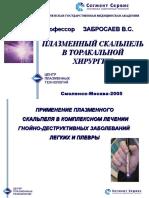 Проф. В.С.Забросаев. Плазменный скальпель в торакальной хирургии
