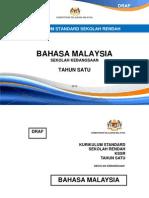 DSK Bahasa Melayu KSSR Tahun 1