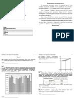 ЕГЭ-2012. Математика. Контрольная работа, 11кл. (24.12.2011г.) Вар-т 7-8, без производной (с ответами)