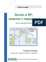 Scrum Xp From the Trenches Rus Final
