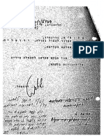 מיסמכים היסטוריים 1