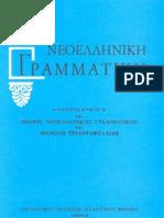 grammatiki_neas_ellinikis