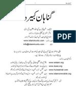 Gunah e Kabira - Ayatullah Dastghaib Shirazi - Vol-1