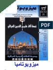 كتاب ميزبوتاميا ~ خمسة آلاف عام من التدين العراقي ~ اكبر موسوعة عن العقائد الدينية العراقية