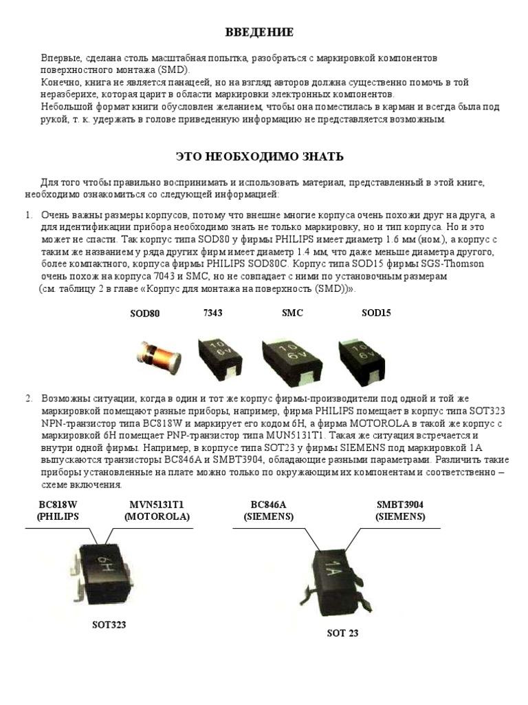 !! 100 St B 189 SMD-Transistoren BCX 17