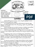 సృజన - School Magazine-2007