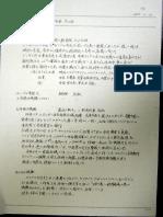 「タワケ」が覗いた中国2