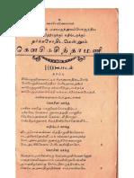கௌசிக சிந்தாமணி