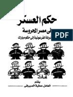 حكم العسكر في مصر المحروسة - من الدولة الفرعونية إلى حكم مبارك - العامل عطية الصريفي