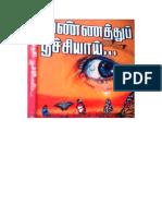 Vannathupoochiyai