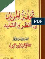 تحفة المريد في النظر والتقليد - مصطفى عبد الجواد عمران