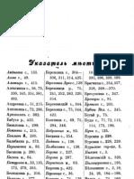 Киевская старина 1902 №E-(6377-6379)