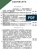 Киевская старина 1902 №3-E-(6642-6642)