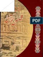 Qasas -Ul- Quran -Volume 1 & 2- By Shaykh Hifzur Rahman Seoharvi (r.a)