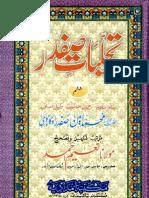 Ghair Muqallideen Say 400 Sawalaat by Shaykh Muhammad Ameen Safdar Okarvi (r.a)