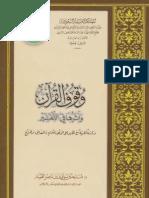 وقوف القرآن وأثرها في التفسير - دراسة نظرية مع تطبيق على الوقف اللازم والمتعانق والممنوع