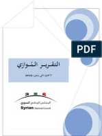 تقرير المجلس الوطني الموازي لتقرير الدابي