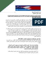 DV 2013 Arabic Instructions