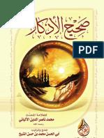 جامع صحيح الاذكار - الشيخ محمد ناصر الدين الألباني - A Collection of Authentic Adkhaar (Prayers in Remembrance of Allah) by Shaikh Muhammad Nasirudeen al-Albaani