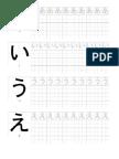 Hiragana - Caligrafia