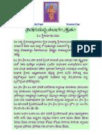 Stotram rama pdf raksha telugu
