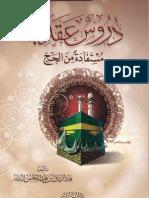 دروس عقدية مستفادة من الحج - للشيخ عبد الرزاق البدر - Lessons in 'Aqeedah Learned from Hajj - Shaikh 'Abdur-Razaq al-Badr