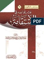 عشر قواعد في الاستقامة  - للشيخ عبد الرزاق البدر - Ten Regulations Concerning Steadfastness (al-Istiqamah) - Shaikh 'Abdur-Razaq al-Badr