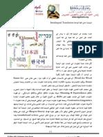 الترجمة داخل اللغة الواحدة Intralingual Translation1