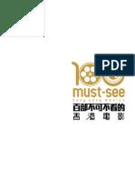 100 Must See HK Movies Booklet