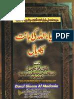 Auliya Allah Ki Ehanat Ka Wabal Shaykh Dr Muhammad Ismail Memon Madani