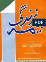 Beema -E- Zindagi (Life Insurance) by Shaykh Mufti Muhammad Shafi (r.a)