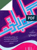 Gunah -E- Bay Lazzat by Shaykh Mufti Muhammad Shafi (r.a)