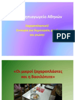 ΒΑΣΙΛΟΠΙΤΑ 2012
