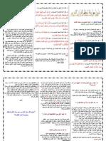 tarika-li-hifd-al-koran