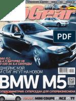 Top Gear №12-1 (декабрь 2011 - январь 2012)