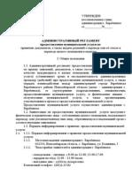 41_рег_v01